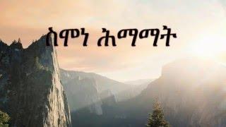 ስሞነ ሕማማት (ከሆሳዕና እስከ ትንሳኤ) በዶ/ር ቀሲስ ዘበነ ለማ (Dr kesis Zebene Lemma)