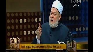 #والله_أعلم   د. علي جمعة: حد الحرابة لا يقول به إلا القاضي ولا يطبقه الأفراد