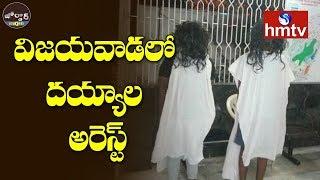 విజయవాడలో దయ్యాల అరెస్ట్ | Machavaram | Vijayawada | Jordar News  | hmtv