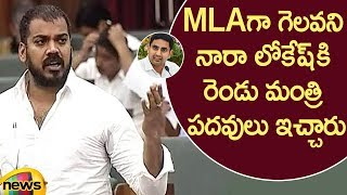 Anil Kumar Yadav Fires On TDP Government Over Ministry Posts To Nara Lokesh   AP Assembly Session