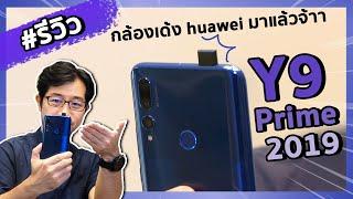 รีวิว Huawei Y9 Prime 2019 เด็ดไม่แพ้รุ่นเดิม มาพร้อมกล้องหน้าเด้ง + กล้องหลัง 3 ตัว | ดรอยด์แซนส์