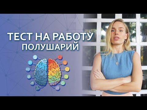 Тест на работу полушарий мозга. Правополушарное рисование с Наташей Ерофеевой