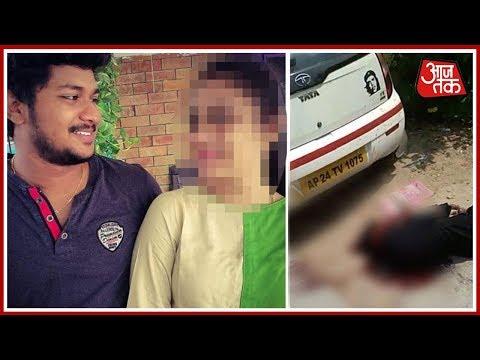 Hyderabad में Honour Killing की दर्दनाक वारदात !