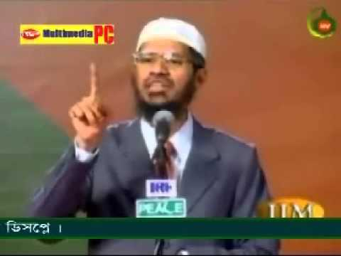 Bangla: Dr. Zakir Naik's Lecture - Unity Of The Muslim Ummah (full) video