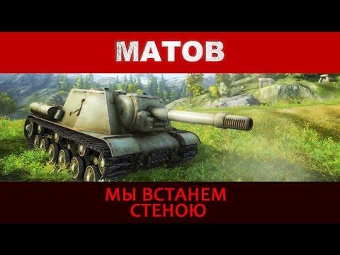 Матов Алексей - Мы встанем стеною