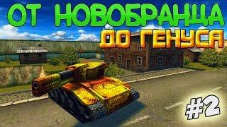 Игра танки онлайн прохождения новобранец школьник
