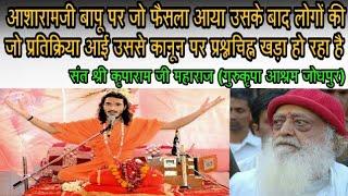 AsaramJi Bapu को आजीवन कारावास की सजा के बारे में क्या कहना है Sant Kriparam ji Maharaj का