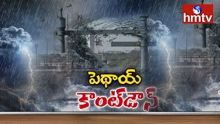 Pethai Cyclone Updates From hmtv Command Control Room | High Alert On AP | hmtv