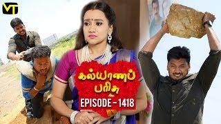 KalyanaParisu 2 - Tamil Serial | கல்யாணபரிசு | Episode 1418 | 27 October 2018 | Sun TV Serial