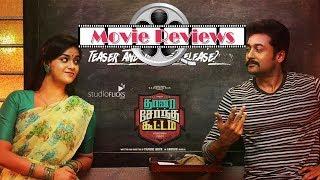 Thaanaa Serndha Koottam Review | A Smart Heist Film | Suriya | Keerthy Suresh