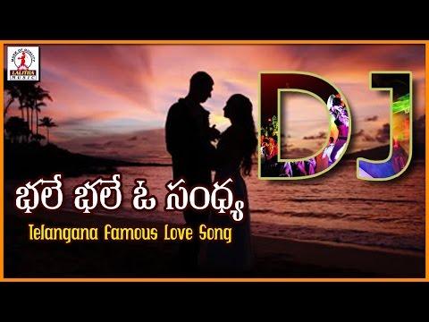 Bhale Bhale O Sandhya Telugu Love Songs | Telugu  Audio Folk Songs | Lalitha Audios And Videos