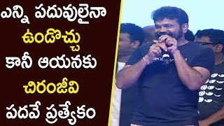 Sukumar Speach At Rangasthalam Pre Release Event | Ram Charan, Samantha
