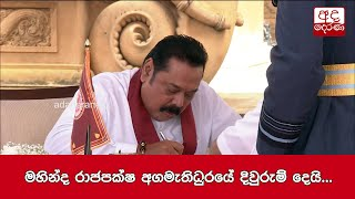 Mahinda Rajapaksa sworn in as Prime Minister ...