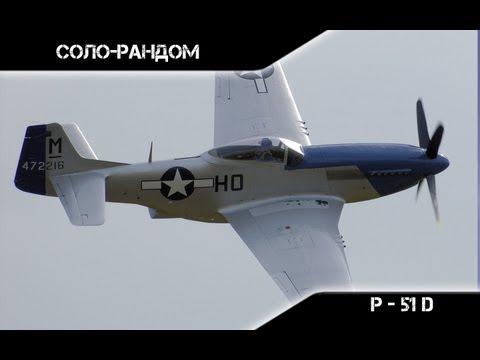 WoWP. Соло-Рандом P-51 D