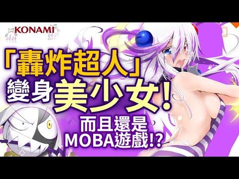 台灣-電玩宅速配-20210106 2/2 「轟炸超人」竟變身成美少女!?全新PC MOBA遊戲《轟炸少女》