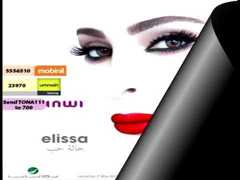 Ana Nefssi ... Elissa - Promo | أنا نفسي ... إليسا - برومو