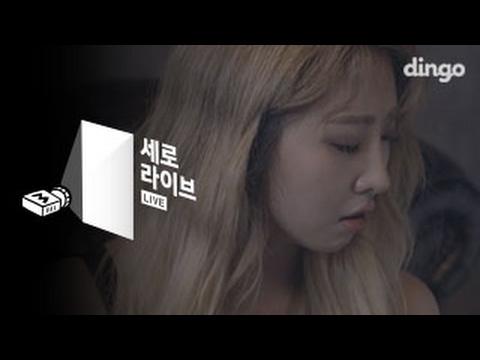 [세로라이브] 공민지 - Beautiful Lie