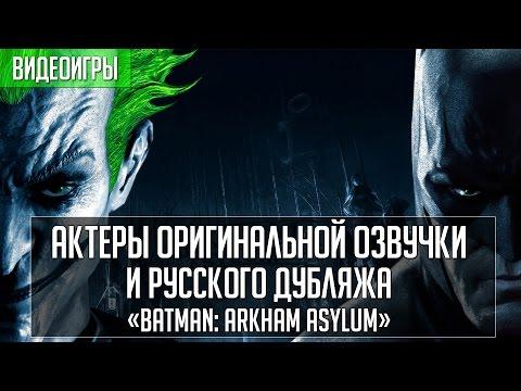 Скачать русификатор к Batman: Arkham Origins