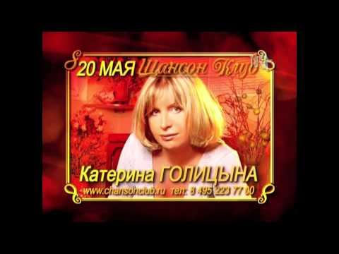 Катерина ГОЛИЦЫНА с новым звучанием....