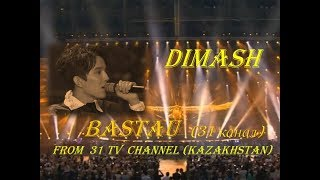 "DIMASH-BASTAU: 31 TV channel of KZ (translation of the speech of Dimash). От TV ""31""."