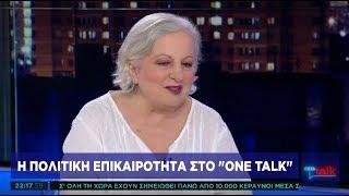 Ελ. Γερασιμίδου στο One Channel: Η κυβέρνηση δυσφημεί την Αριστερά