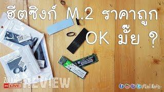 ฮีตซิงก์ M.2 ราคาถูกจาก AliExpress มัน OK มั๊ย ? : ZoLKoRn on Live #267