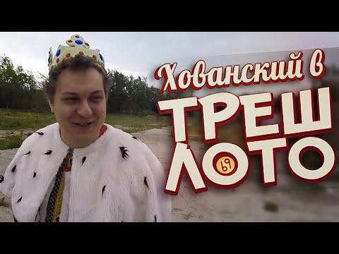 Хованский в ТРЭШ ЛОТО