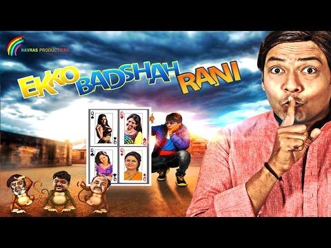 Ekko Badshah Rani - Trailer | New Gujarati Movie 2016 | K Chandan, Pranjal Bhatt, Kiran Acharya thumbnail