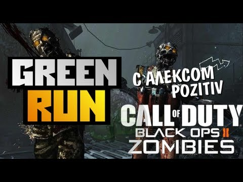 Black Ops 2 Zombies - GREEN RUN - Alex и BrainDit