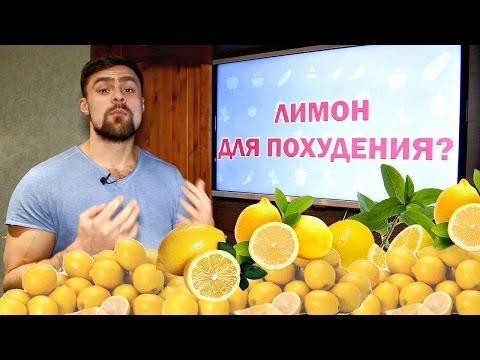 Быстрое похудение при помощи лимона?