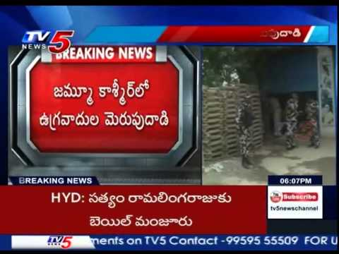2 CRPF Personnel killed in Terrorist Attack in Anantnag : TV5 News