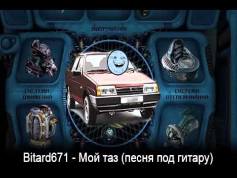 Bitard671 - Мой таз