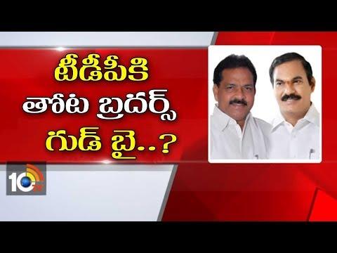 టిడిపికి తోట బ్రదర్స్ గుడ్ బై ?..| Special Story On Thota Brothers | East Godavari | AP | 10TV