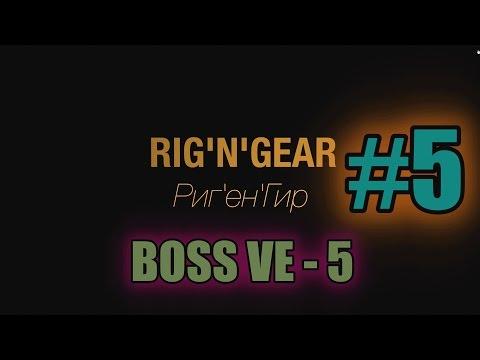 Rig'n'Gear #5 BOSS VE - 5 ЧАСТЬ 1 с Ильей Хвостовым