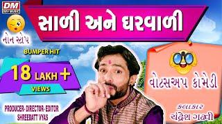 સાળી અને ઘરવાળી ની કૉમેડી - Chandresh Gadhvi Latest Comedy - Gujarati New Jokes on Husband Wife