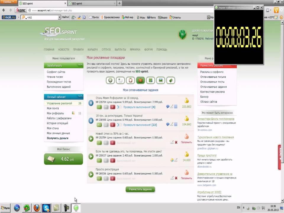Как быстро поднять рейтинг на seosprint net с минимальными затратами. Как