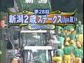 2008/09/07 新潟2歳ステークス