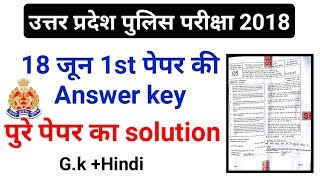 Up Police Exam Paper Solution 18 jun 1st sift with amswer key | upp police answer key