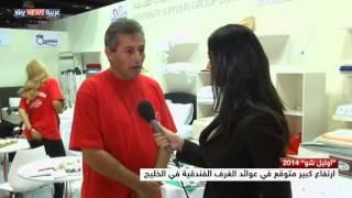 مصر تشارك للمرة الأولى بأوتيل شو 2014