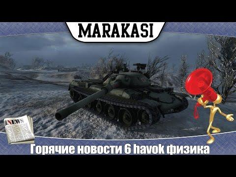 World Of Tanks горячие новости 6 Havok физика, лунная база, новые Hd модели, карты клоны