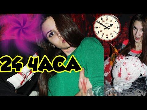 НОЧЬ 24 ЧАСА В ЗАКРЫТОЙ КОМНАТЕ СТРАХА| 24 hours in the panic room
