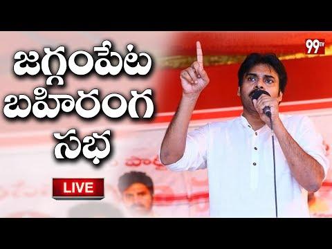 జనసేన జగ్గంపేట బహిరంగ సభ Live | Janasena Jaggampeta Public Meet | #PawanKalyan | 99TV Telugu