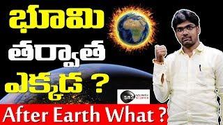 భూమి తర్వాత ఎక్కడ ? | After Earth What ? | Space science in Telugu | Sync Media Science
