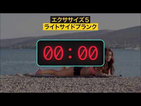 【ダイエット 筋トレ動画】プランク エクササイズ  – Längd: 9:40.