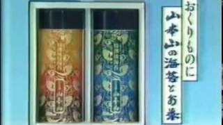 Cm Yamamotoyama 山本山 島倉千代子 Chiyoko Shimakura