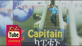 The Captain ካፒቴኑ