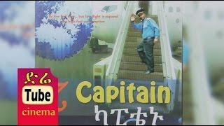 The Captain ካፒቴኑ