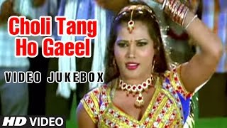 Choli Tang Ho Gaeel [ Hot Video Jukebox ]