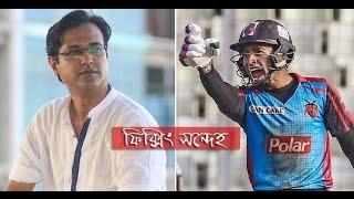 Download গায়ক আসিফকে তুলোধুনা করলেন ক্রিকেটার মুশফিক ! Asif Mushfiq hot talk ! 3Gp Mp4