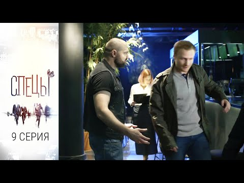 «Спецы», 9 серия